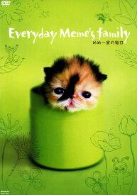 【中古】めめ一家の毎日 【DVD】DVD/邦画ファミリー&動物