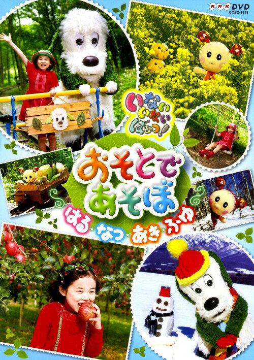 【中古】NHK いないいないばぁっ! おそとであそぼ 〜はる・なつ・あき・ふゆ〜/空閑琴美DVD/キッズ