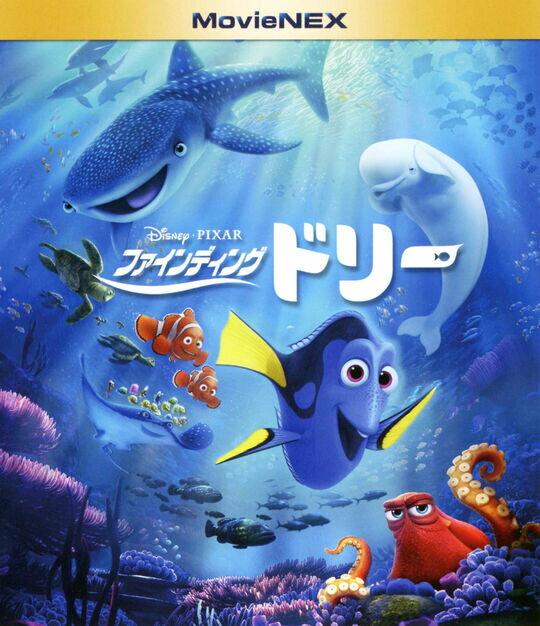 【中古】ファインディング・ドリー MovieNEX Blu−ray&DVDセット/エレン・デジェネレスブルーレイ/海外アニメ・定番スタジオ