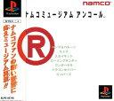 【中古】ナムコミュージアム アンコールソフト:プレイステーションソフト/その他・ゲーム