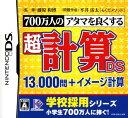 【中古】700万人のアタマを良くする 超計算DS 13000問+イメージ計算