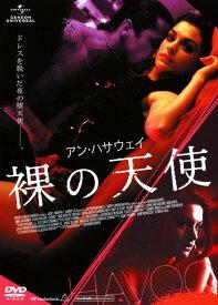 【中古】裸の天使 【DVD】/アン・ハサウェイDVD/洋画青春・スポーツ