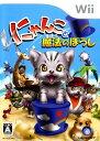【中古】にゃんこと魔法のぼうしソフト:Wiiソフト/アクション・ゲーム