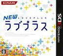 【中古】NEWラブプラスソフト:ニンテンドー3DSソフト/恋愛青春・ゲーム