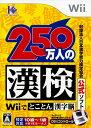 【中古】財団法人日本漢字能力検定協会公式ソフト 250万人の漢検 〜Wiiでとことん漢字脳〜ソフト:Wiiソフト/脳トレ学習・ゲーム