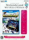 【中古】Nintendo Land Wiiリモコンプラスセット ピンク (同梱版)ソフト:WiiUソフト/任天堂キャラクター・ゲーム