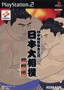 【中古】日本相撲協會公認 日本大相撲 格闘編ソフト:プレイステーション2ソフト/スポーツ・ゲーム