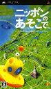 【中古】ニッポンのあそこでソフト:PSPソフト/その他・ゲーム
