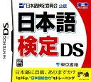 【中古】日本語検定DS