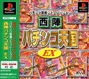【中古】西陣パチンコ天国EXソフト:プレイステーションソフト/パチンコパチスロ・ゲーム