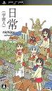 【中古】日常(宇宙人)ソフト:PSPソフト/マンガアニメ・ゲーム