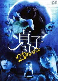 【中古】貞子3D 〜2Dバージョン〜 【DVD】/石原さとみDVD/邦画ホラー
