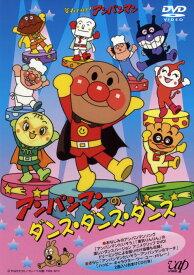 【中古】それいけ!アンパンマン アンパンマンのダンス・ダンス・ダンス 【DVD】/戸田恵子DVD/キッズ