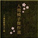 【中古】人間椅子傑作選/人間椅子CDアルバム/邦楽