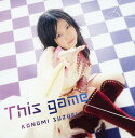 【中古】This game/鈴木このみCDシングル/アニメ