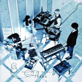 【中古】Outside of Melancholy/fhanaCDアルバム/アニメ