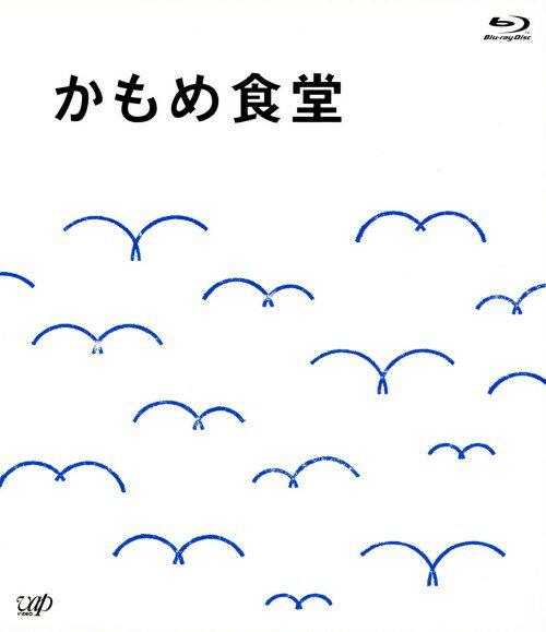 【中古】かもめ食堂/小林聡美ブルーレイ/邦画コメディ