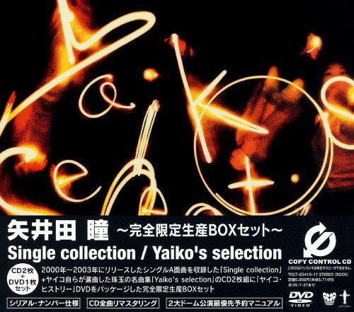 【SOY受賞】【中古】Single collection(完全受注生産限定盤)(DVD付)/矢井田瞳CDアルバム/邦楽