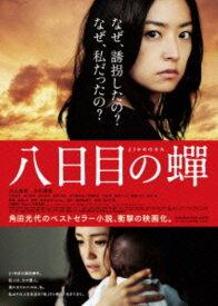 【中古】八日目の蝉 特別版 【DVD】/井上真央DVD/邦画サスペンス