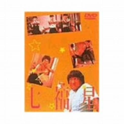 【中古】七福星/ジャッキー・チェンDVD/洋画カンフー・アジアアクション