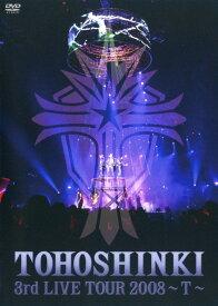 【中古】東方神起/3rd LIVE TOUR 2008 〜T〜 【DVD】/東方神起DVD/映像その他音楽
