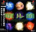 【中古】眠ル繭ソフト:プレイステーションソフト/ロールプレイング・ゲーム