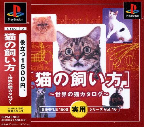 【中古】猫の飼い方 〜世界の猫カタログ〜 SIMPLE1500実用シリーズ Vol.16