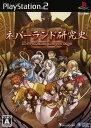 【中古】ネバーランド研究史ソフト:プレイステーション2ソフト/シミュレーション・ゲーム