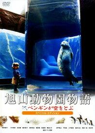 【中古】旭山動物園物語 ペンギンが空をとぶ SP・ED 【DVD】/西田敏行DVD/邦画ファミリー&動物