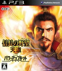【中古】信長の野望 天道 with パワーアップキットソフト:プレイステーション3ソフト/シミュレーション・ゲーム