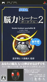 【中古】医学博士 川島隆太 監修 脳力トレーナー ポータブル2ソフト:PSPソフト/脳トレ学習・ゲーム