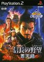 【中古】信長の野望 蒼天録 KOEI The Bestソフト:プレイステーション2ソフト/シミュレーション・ゲーム