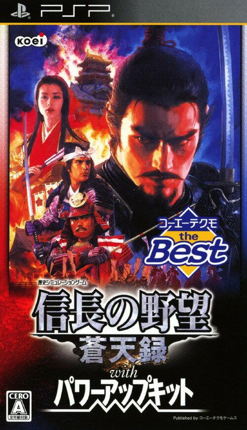 【中古】信長の野望 蒼天録 with パワーアップキット コーエーテクモ the Best