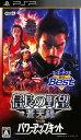 【中古】信長の野望 蒼天録 with パワーアップキット コーエーテクモ the Bestソフト:PSPソフト/シミュレーション・ゲーム