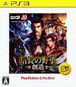 【中古】信長の野望・創造 PlayStation3 the Bestソフト:プレイステーション3ソフト/シミュレーション・ゲーム