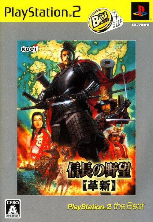 【中古】信長の野望 革新 PlayStation2 the Best