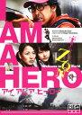 【中古】アイアムアヒーロー/大泉洋DVD/邦画アクション