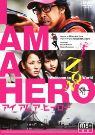 【中古】アイアムアヒーロー 【DVD】/大泉洋DVD/邦画アクション