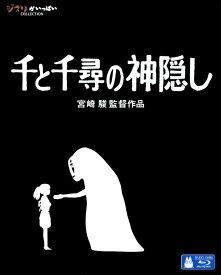 【中古】千と千尋の神隠し 【ブルーレイ】/柊瑠美ブルーレイ/定番スタジオ(国内)