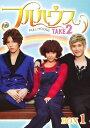 【中古】フルハウス TAKE2 DVD−BOX 1/ファン・ジョンウムDVD/韓流・華流