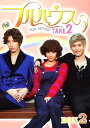 【中古】フルハウス TAKE2 DVD−BOX 2/ファン・ジョンウムDVD/韓流・華流