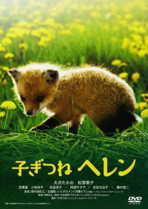 【中古】子ぎつねヘレン/大沢たかおDVD/邦画ファミリー&動物
