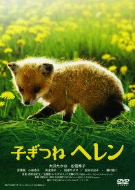 【中古】子ぎつねヘレン 【DVD】/大沢たかおDVD/邦画ファミリー&動物