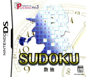 【中古】パズルシリーズ Vol.3 SUDOKU 数独ソフト:ニンテンドーDSソフト/脳トレ学習・ゲーム