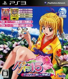 【中古】パチパラ15 〜スーパー海IN沖縄2〜ソフト:プレイステーション3ソフト/パチンコパチスロ・ゲーム
