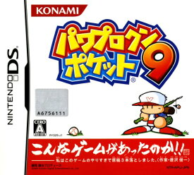 【中古】パワプロクンポケット9(きゅう)ソフト:ニンテンドーDSソフト/スポーツ・ゲーム