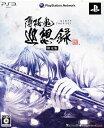 【中古】薄桜鬼 巡想録 (限定版)ソフト:プレイステーション3ソフト/恋愛青春 乙女・ゲーム