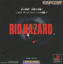 【中古】バイオハザードソフト:プレイステーションソフト/アドベンチャー・ゲーム