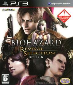 【中古】バイオハザード リバイバルセレクション HDリマスター版ソフト:プレイステーション3ソフト/アクション・ゲーム