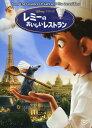 【中古】レミーのおいしいレストラン/パットン・オズワルトDVD/海外アニメ・定番スタジオ
